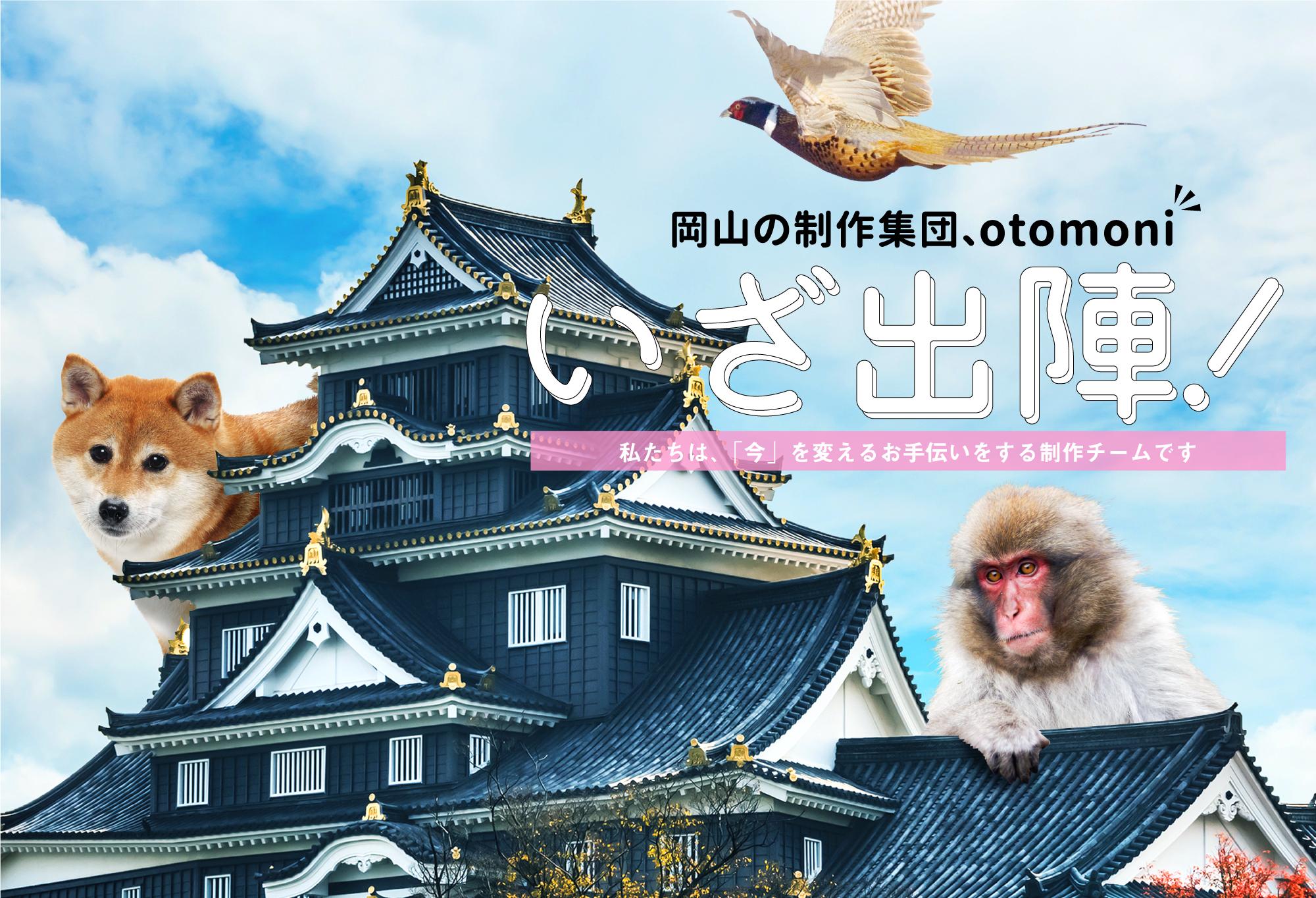 岡山の制作集団 OTOMONI おともに インバウンド・ブランディング・動画撮影・ちらし・パンフレット