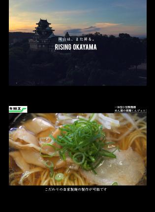 RISING OKAYAMA スズキ麺工